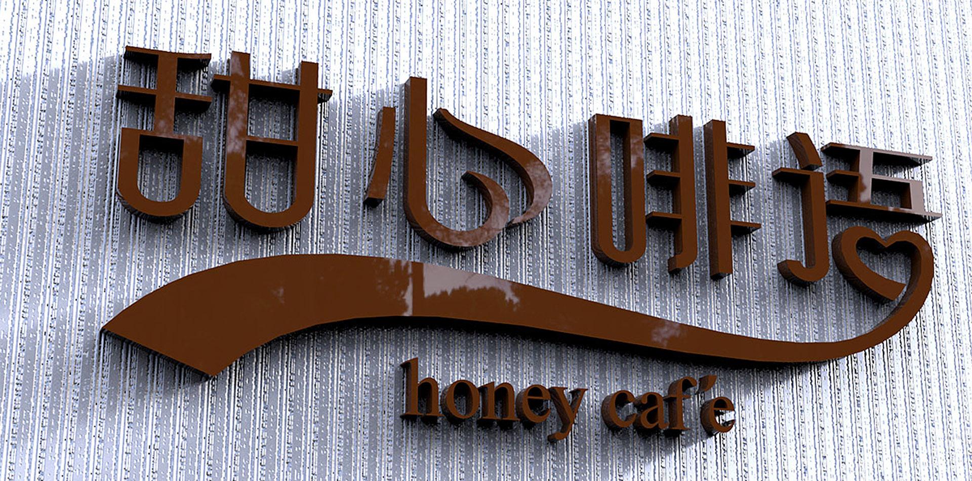 柒奇廣州案例甜心啡語咖啡店VI標志設計