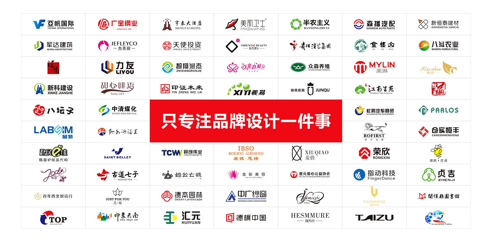 廣州柒奇設計客戶