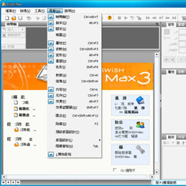 SWiSH Max3.0 中文破解版下载