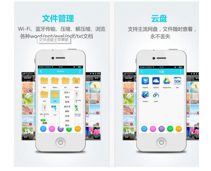 (苹果安卓软件)软件app文件全能王介绍