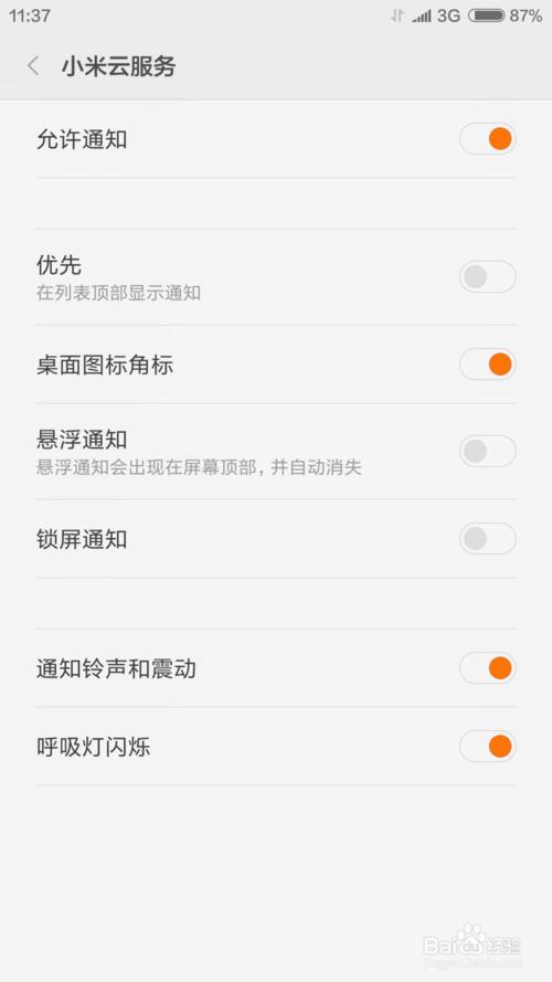 小米手机应用如何设置消息提醒