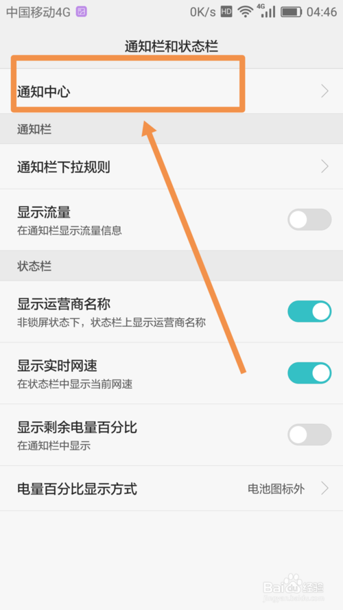 华为手机怎么设置应用通知消息(消息提醒)