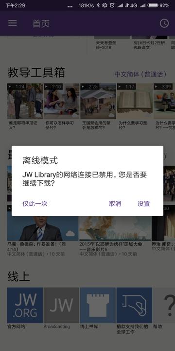 JW Library 10.6.28563版本安卓手机app下载