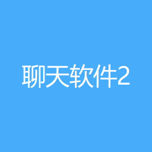 skype8.43版本聊天软件下载