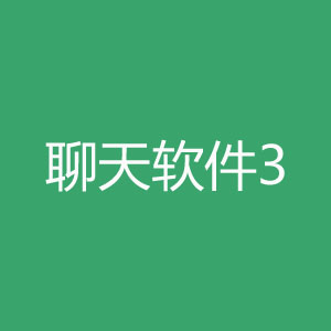 confi聊天软件3
