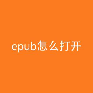 安卓系统手机的epub文件怎么打开