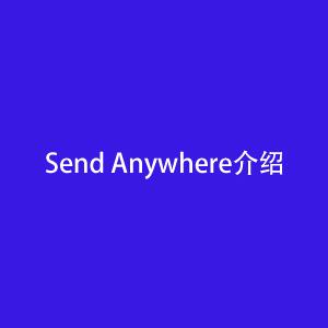 文件传输Send Anywhere介绍