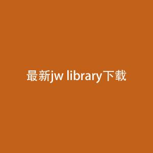 最新jw library下载 最新jw library软件怎样下载