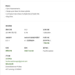 EPUB阅读器-Lithium新变化(2019年1月27日更新)