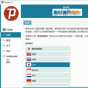 psiphon3软件下载